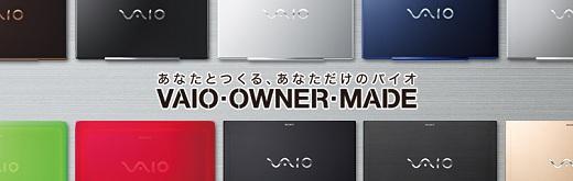 VAIO owner made.jpg