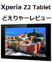 Xperia-Z2-Tablet.png