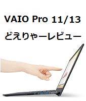 vaio-pro.png
