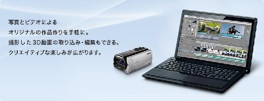 video edit 3D.jpg
